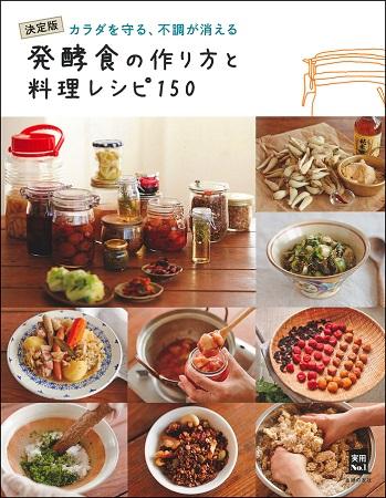 発酵食で免疫力アップ!「発酵食の作り方と料理レシピ150」発売