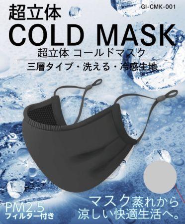 マスク 暑 さ 対策 グッズ
