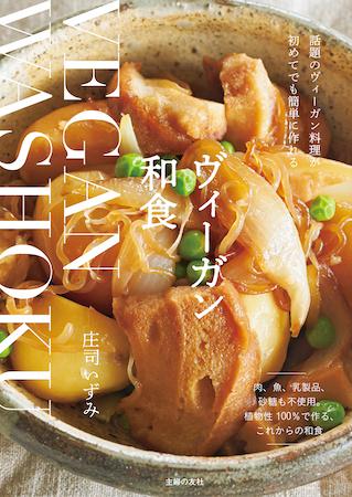 """注目の""""ヴィーガン""""料理と""""和食""""が融合!レシピ集「ヴィーガン和食」発売中"""