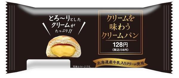 クリーム好き必見!「ファミマ」関西限定の贅沢クリームパンが全国に進出