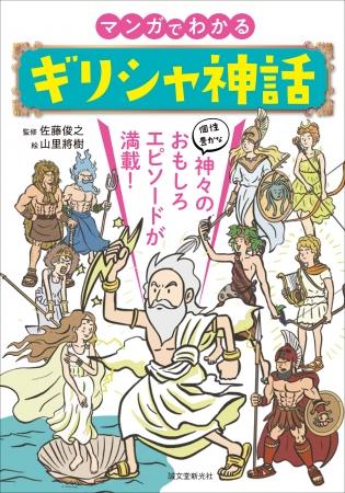 自由すぎる神々の面白エピソードが満載!「マンガでわかるギリシャ神話」