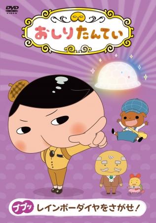 大人気アニメ「おしりたんてい」新作DVDが2巻同時発売!