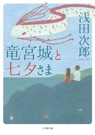 ベストセラー作家・浅田次郎のエッセイ集第4弾『竜宮城と七夕さま』発売中