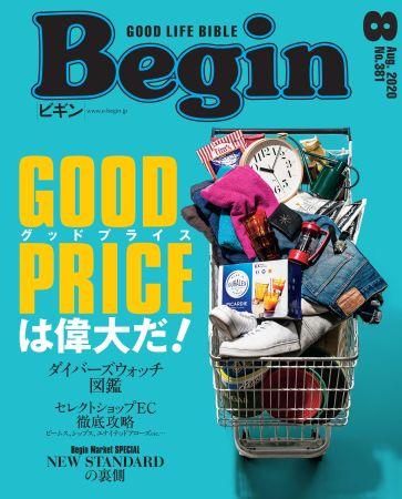 """『Begin8月号』の特集は""""グッドプライス""""な名品たちが勢ぞろい!テレワークをオシャレに楽しもう"""