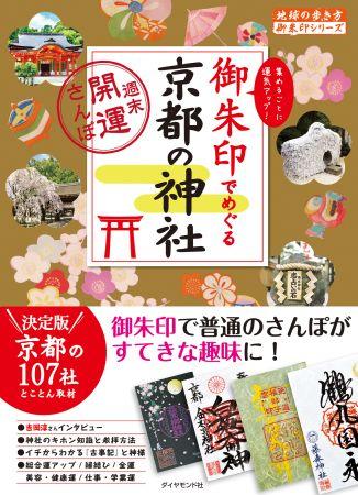 『地球の歩き方 御朱印シリーズ』に「京都の神社」「神奈川のお寺」が登場