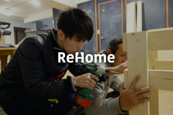 DIYで困ったことをプロにビデオ通話で相談できる!新サービス「ReHome」