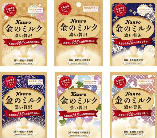 夏朝顔など6種の和柄デザインがキュート!夏限定の「金のミルクキャンディ」