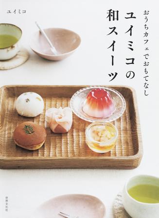 人気和菓子ユニットのレシピ集「ユイミコの和スイーツ」が発売中