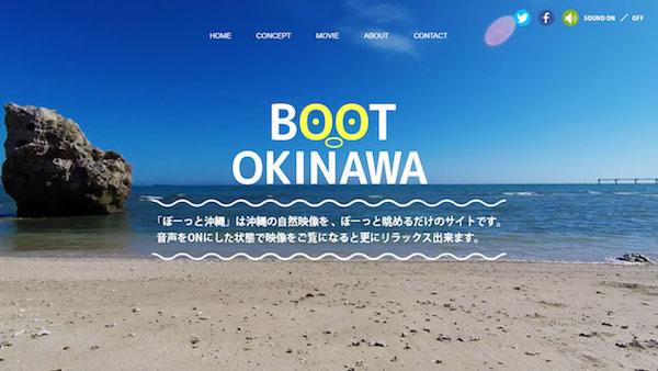 自宅で沖縄気分を楽しもう!「ぼーっと沖縄」に5つの動画コンテンツが追加