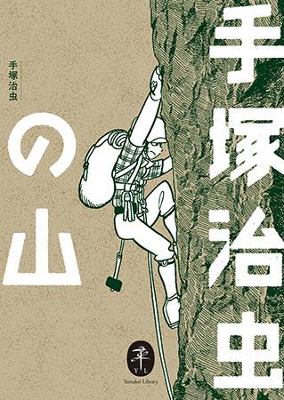 手塚治虫が山や動物をテーマに描いた漫画アンソロジー『手塚治虫の山』発売