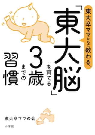 『東大卒ママたちに教わる、「東大脳」を育てる3歳までの習慣』発売中!