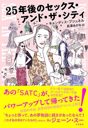 待望の続編!『25年後のセックス・アンド・ザ・シティ』が日本初上陸