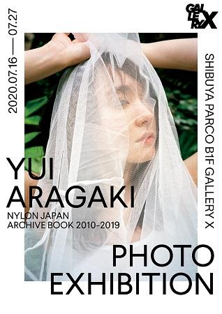 新垣結衣さん超大作写真集の未公開カット満載の写真展!オンラインでも開催