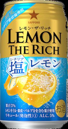 """「レモン・ザ・リッチ」に数量限定""""シチリア塩レモン""""フレーバーが登場!"""