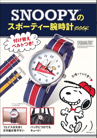色違いのベルトで楽しさ2倍!「SNOOPYのスポーティー腕時計BOOK」発売