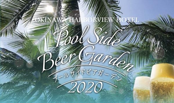 今年も開催!沖縄ハーバービューホテルの「プールサイドビアガーデン2020」