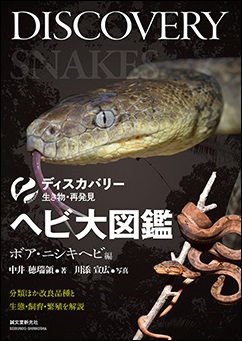 美しくダイナミックな大蛇の世界!ニシキヘビとボアにフォーカスした図鑑