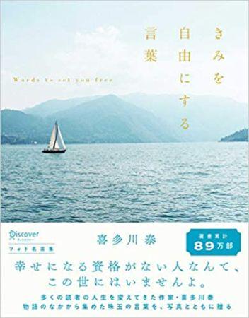 今こそ読みたい!喜多川泰が贈る『きみを自由にする言葉 フォト名言集』