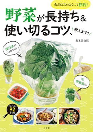 フードロス問題を家庭から解決!野菜が長持ち&使い切るコツ満載のレシピ本