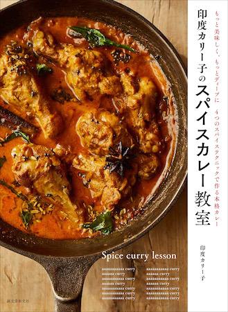 スパイスをとことん味わう本格レシピ「印度カリー子のスパイスカレー教室」