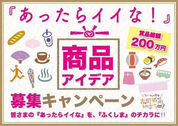 賞品総額200万円!「エール」の舞台『福島市』観光商品アイディアを募集