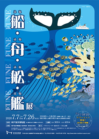 神戸海洋博物館『船・舟・舩・艦~ふね・ふね・ふね・ふね~展』開催