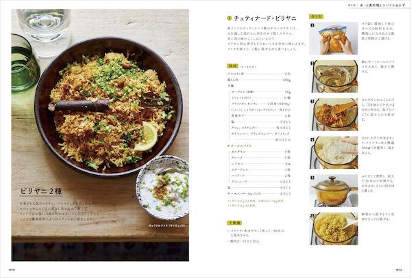 レシピ 子 印度 カリー