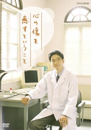 実在の精神科医の半生を描いたNHKドラマ「心の傷を癒すということ」DVD発売