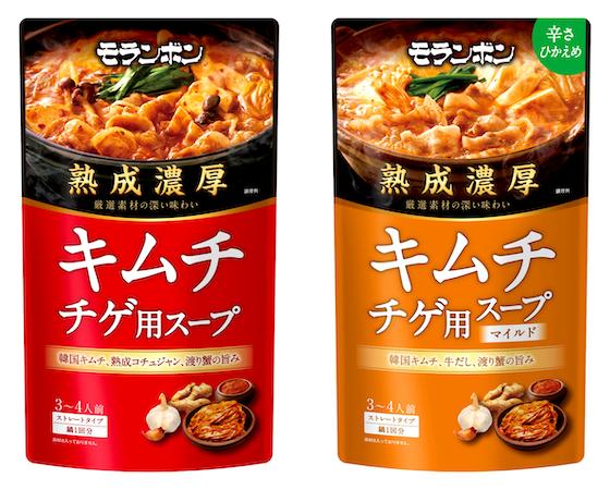 """韓国キムチの旨みをプラス!""""モランボンキムチチゲ用スープ""""リニューアル"""