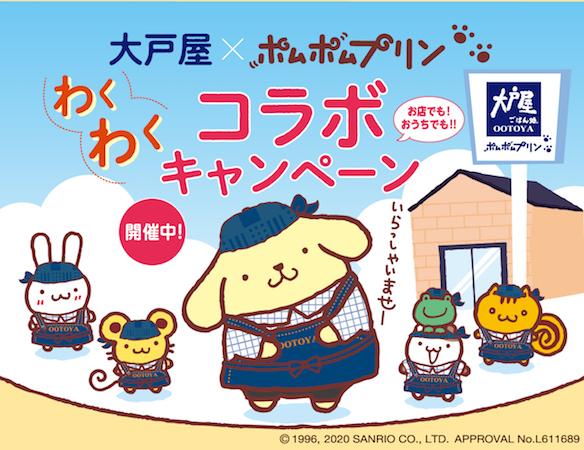 """壁紙やプレートをGET!""""大戸屋×ポムポムプリン""""コラボキャンペーン"""