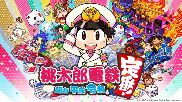Nintendo Switch向け最新作「桃太郎電鉄~昭和平成令和も定番!~」発売