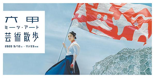 """""""オープンエア""""で神戸の秋を楽しむ「六甲ミーツ・アート 芸術散歩2020」開催"""