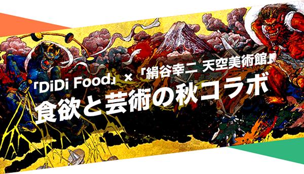 食欲と芸術で大阪に元気を!美術館×フードデリバリーのコラボキャンペーン