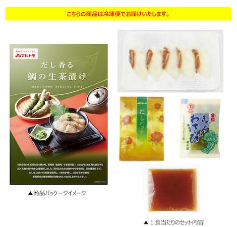 愛媛県産活〆真鯛を使った「~だし香る~鯛の生茶漬け」が通年商品化!