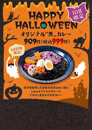 """「野菜を食べるカレーcamp」にハロウィン限定""""黒カレー""""が登場!"""
