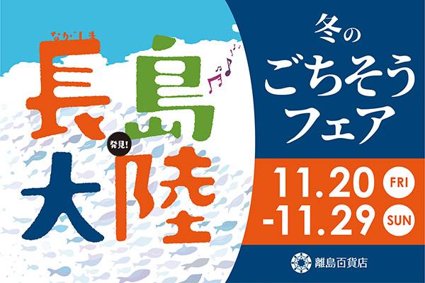 ブリ生産量日本一の町!「長島大陸冬のごちそうフェア」東京・日本橋で開催