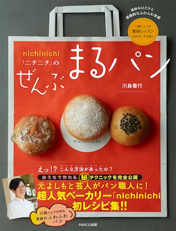 """""""まるパン""""がおうちで作れる!人気ベーカリー「nichinichi」初レシピ集"""