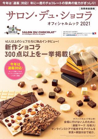 会場に行けなくても楽しめる!「サロン・デュ・ショコラ」公式ムックが発売