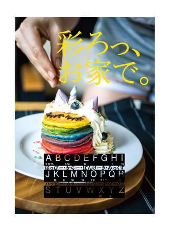 5色のパンケーキが作れる「HappyColorPancakeMix」が特別価格で販売中!