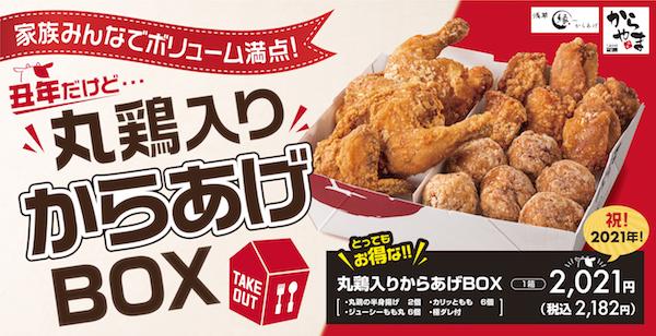 """ボリューム満点!丸鶏の半身揚げが入ったお得な""""からあげBOX""""が登場"""