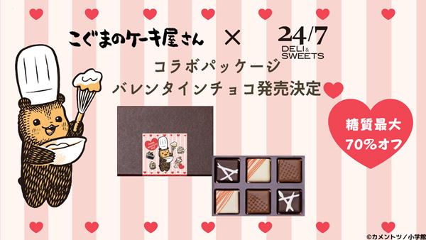 『こぐまのケーキ屋さん』特製パッケージの低糖質バレンタインチョコレート
