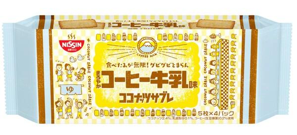 """""""まろやかコーヒー牛乳味""""の「ココナッツサブレ」が期間限定で発売!"""
