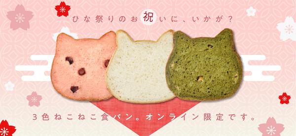 ひし餅をイメージ!ひなまつり限定フレーバーの「ねこねこ食パン」セット