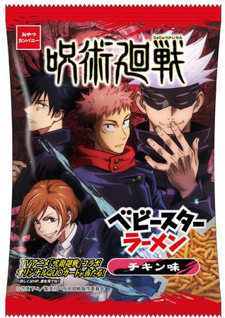 パッケージは全4種類!チキン味の「呪術廻戦×ベビースターラーメン」発売
