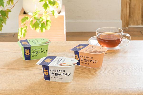 感豆富「大豆のプリン」がおいしくリニューアル!記念セットも限定発売