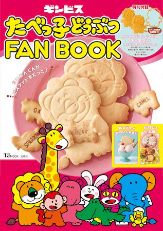 ビスケットの抜き型付き!大人気お菓子「たべっ子どうぶつ」のFANBOOK発売