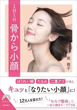 マスク下で進行する顔の下半身太りを防ぐ!書籍「1日1分 骨から小顔」発売
