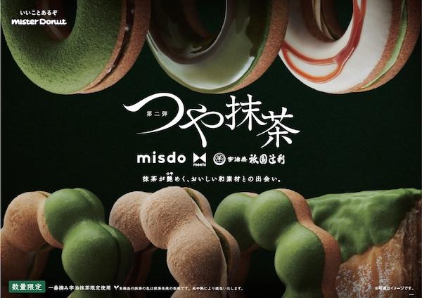 misdo meets 祇園辻利 第二弾!和素材を組み合わせたドーナツ7種が登場