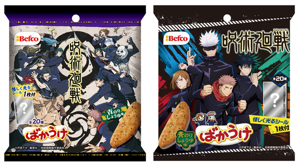 「ばかうけ」と人気TVアニメ「呪術廻戦」のコラボレーション第2弾が発売