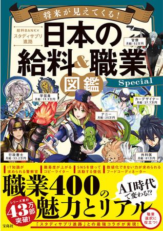 職業図鑑×スタディサプリ進路!新刊「日本の給料&職業図鑑 Special」発売